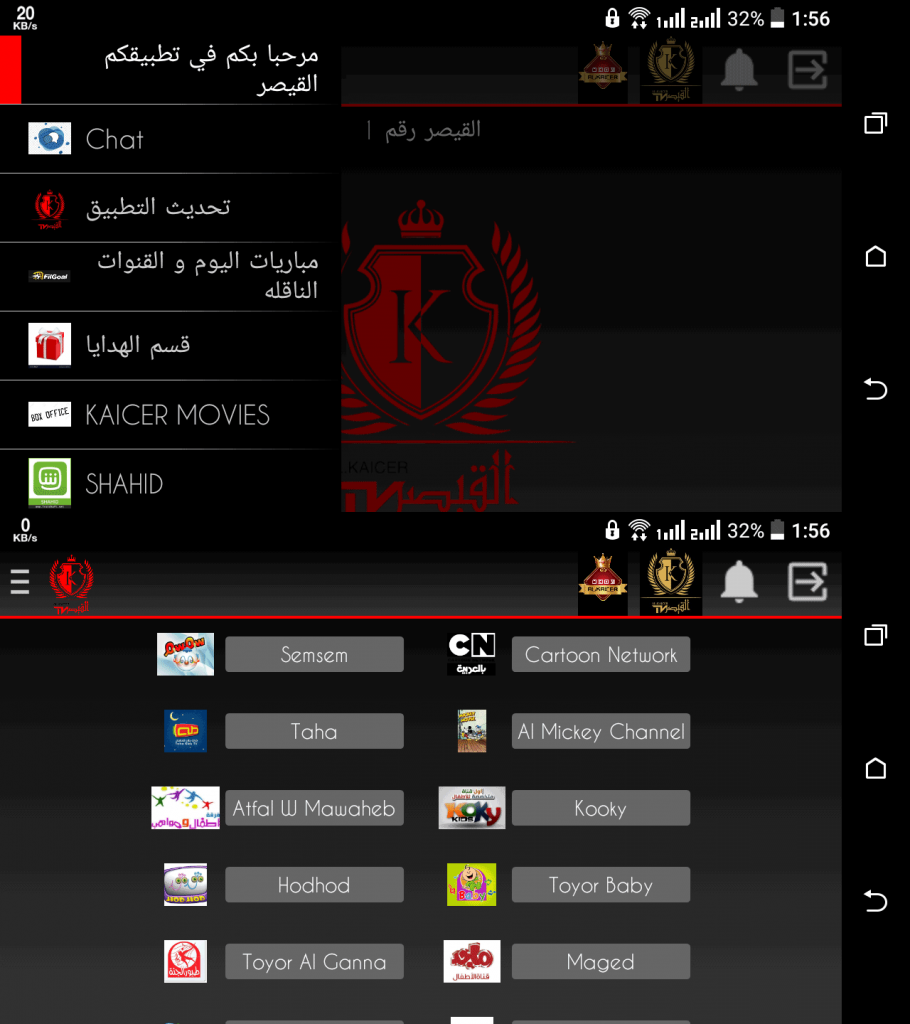 ALKAICER IP-TV APK 8.2 Download for Android [latest] 1