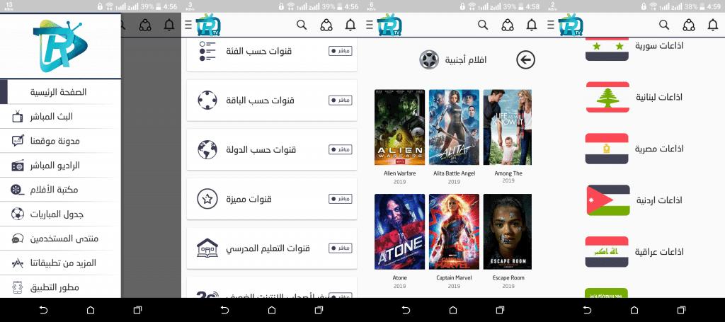 Raeed tv APK [latest ]version Download 2020 1